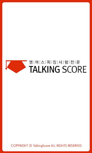 토킹스코어-토익스피킹 오픽 IELTS 토플스피킹OPIc