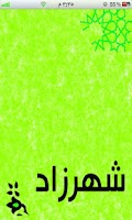 Screenshot of شهرزاد - قصص إسلامية