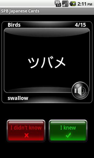 玩免費書籍APP 下載SPB Japanese Cards app不用錢 硬是要APP