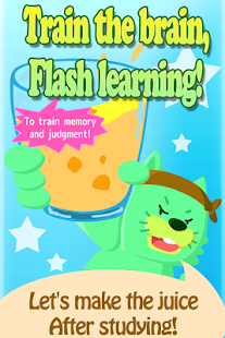 Train your brain!Flash juice - screenshot