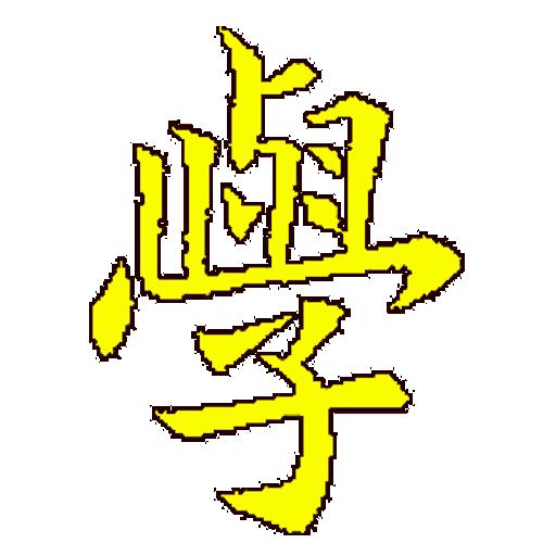 大學證釋 書籍 App LOGO-APP開箱王