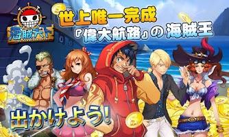 Screenshot of 海賊天下-熱血!卡漫!戰鬥!大海中的冒險!