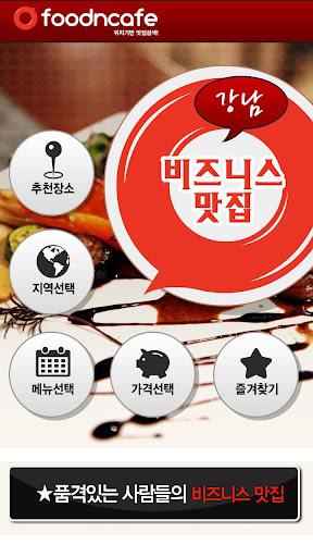 【免費商業App】비즈니스 맛집(강남)-APP點子