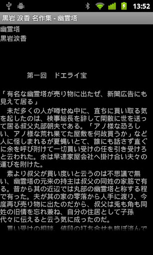玩書籍App 黒岩 涙香 名作集免費 APP試玩