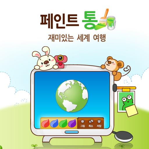색칠 놀이 - 재미있는 세계여행 教育 App LOGO-APP試玩