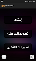 Screenshot of لعبة صوره وحكمه