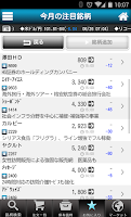 Screenshot of スマ株
