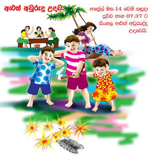 Sinhala New Year Nakath 2014 - screenshot