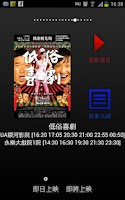 Screenshot of Macau Movie 澳門戲院即日上映