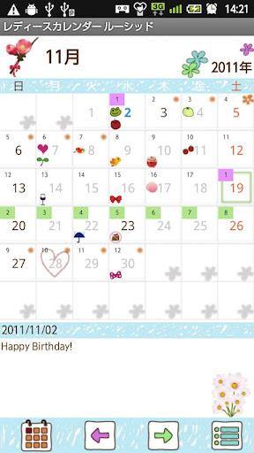 玩健康App|レディースカレンダー ルーシッド Free(生理)免費|APP試玩