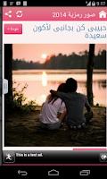 Screenshot of صور رمزية 2014