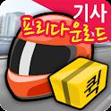돌핀다이렉트 퀵서비스(기사용) icon