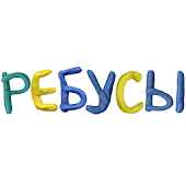 Free Ребусы бесплатно APK for Windows 8