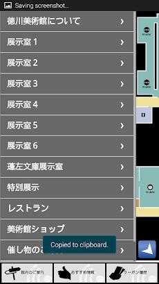 徳川美術館のおすすめ画像3