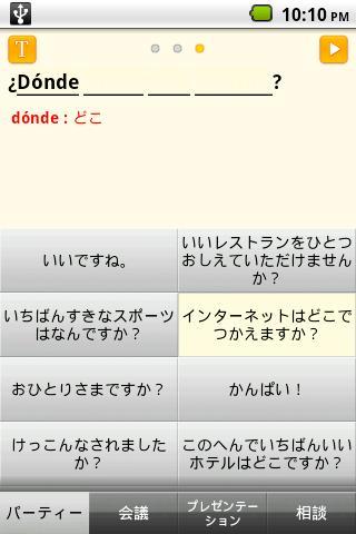 無料教育Appのスペインご•かいわ|記事Game