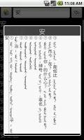 Screenshot of Chinese Monglian Dictionary