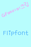 Screenshot of GFBabycream Korean FlipFont