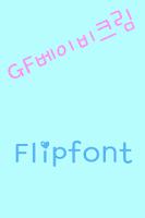 Screenshot of GFBabycream Korean FlipFont