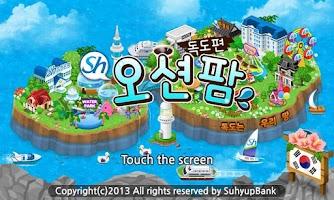 Screenshot of Sh오션팜-독도편