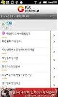 Screenshot of 전국버스 무료(서울, 인천, 경기의 전 지역)