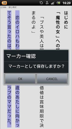 【免費漫畫App】魔性れ。〜悪魔8:天使2 究極モテ女のテクニック〜-APP點子