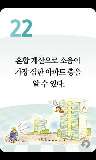 【免費教育App】수학 쏙! 생활 쏙! 1-APP點子