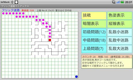 フリック迷路マニアックス|玩解謎App免費|玩APPs