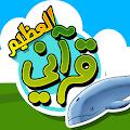 قرآني العظيم-الحوت APK for Bluestacks