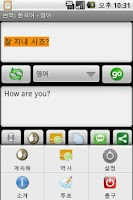 Screenshot of Korean Translator