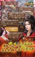 Screenshot of 三国英雄传