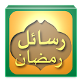 Download رسائل رمضان 2014 للتهنئة APK for Android Kitkat