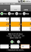 Screenshot of 西暦・和暦(年号)変換・計算機 for Free