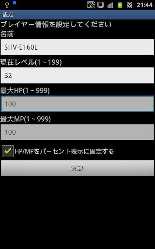 玩免費工具APP|下載HP/MPメータ(バッテリ・電波) app不用錢|硬是要APP