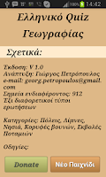 Screenshot of Γεωγραφία  Κουίζ Ελλάδα