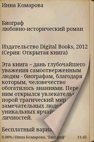 【免費書籍App】Биограф-APP點子