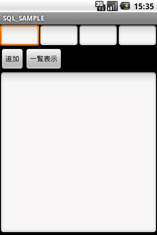 SQLアップデート確認アプリ