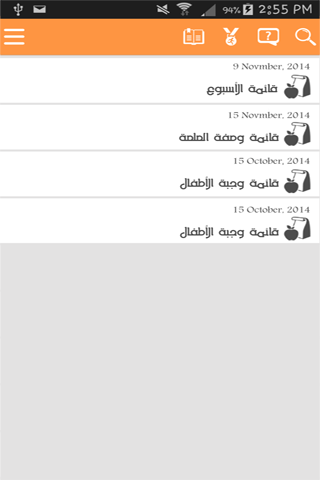 وصفتى Screenshot 3