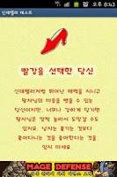 Screenshot of 신데렐라 테스트