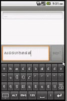 Screenshot of Khmer Keyboard