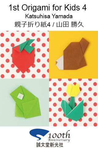1st Origami for Kids 4 Sample