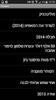 Screenshot of סרטים וסדרות לצפייה ישירה