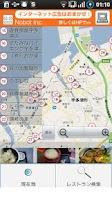 Screenshot of Restaurant search[Ressear]