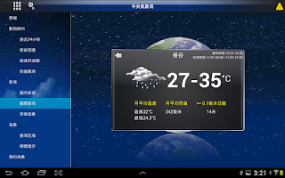Screenshot of 生活氣象HD