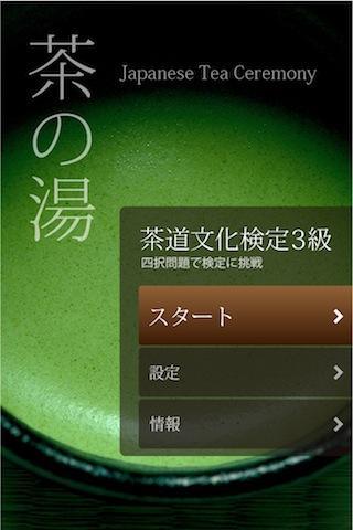 Culture of tea ceremony