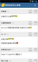 Screenshot of 香港高登 (新官方版)