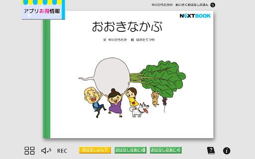 「おおきなかぶ」中川ひろたかの名作おはなし絵本5