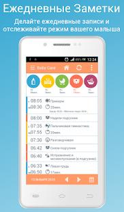 Baby Care Screenshot