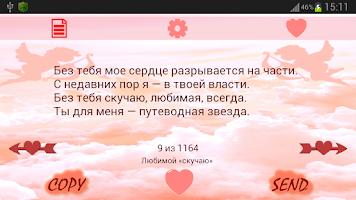 Screenshot of Стихи, смс Любимому и Любимой