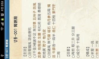 Screenshot of Bangyakhappyeon (gan)