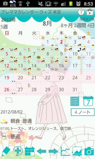 Premama Calendar Wiz Free